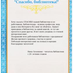 Нина Сизоненко - читатель библиотеки с 20- летним стажем