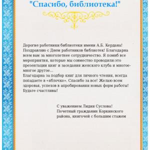 С уважением Лидия Суслова - Почетный гражданин Коркинского района, книгочей с большим стажем