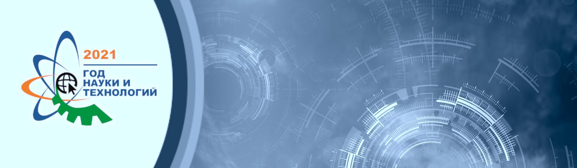 2021 - Год науки и технологий